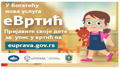 Нова услуга, Е-вртић, пријавите своје дете за упис у вртић онлајн